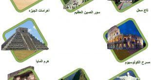 صورة عجائب الدنيا السبعة الجديدة , معلومات عن عجائب الدنيا في العالم الجديد