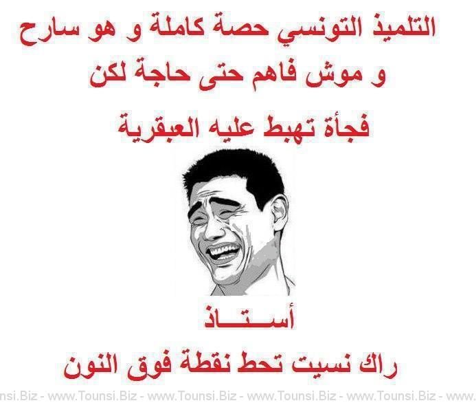 صورة احلى نكت تونسية , اضحك على نكت التونسيين المضحكة