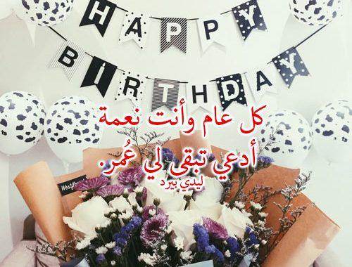 صورة كلمات عن عيد ميلاد حبيبي , ماذا اقول لحبيبي في عيد ميلاده