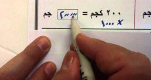 صورة الكيلو كم جرام , من وحدات القياس الكيلو جرام