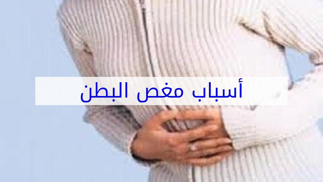 صورة اسباب مغص البطن , تعرف على مسببات المغص في البطن
