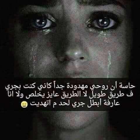 صورة صور بكاء الحبيب , حبيبي يقتلني ببكائه