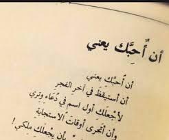 صورة قصيدة رومانسية قصيرة , ماذا قالوا عن الحب والغرام والعشق في قصائد