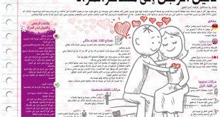صورة علامات الحب الصامت عند الرجل , كيف اعرف ان هذا الرجل يحبني وهو لا يتكلم