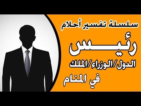 صور تفسير رؤية رئيس دولة في المنام , رؤية الرئيس في المنام ماذا تعني