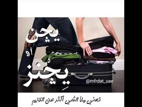صور جمل اماراتيه ومعانيها , بالاماراتي جمل صعبة بالمعني