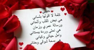 صور اروع كلمات الحب والغزل , ماذا اقول للتعبير عن حبي من غزل