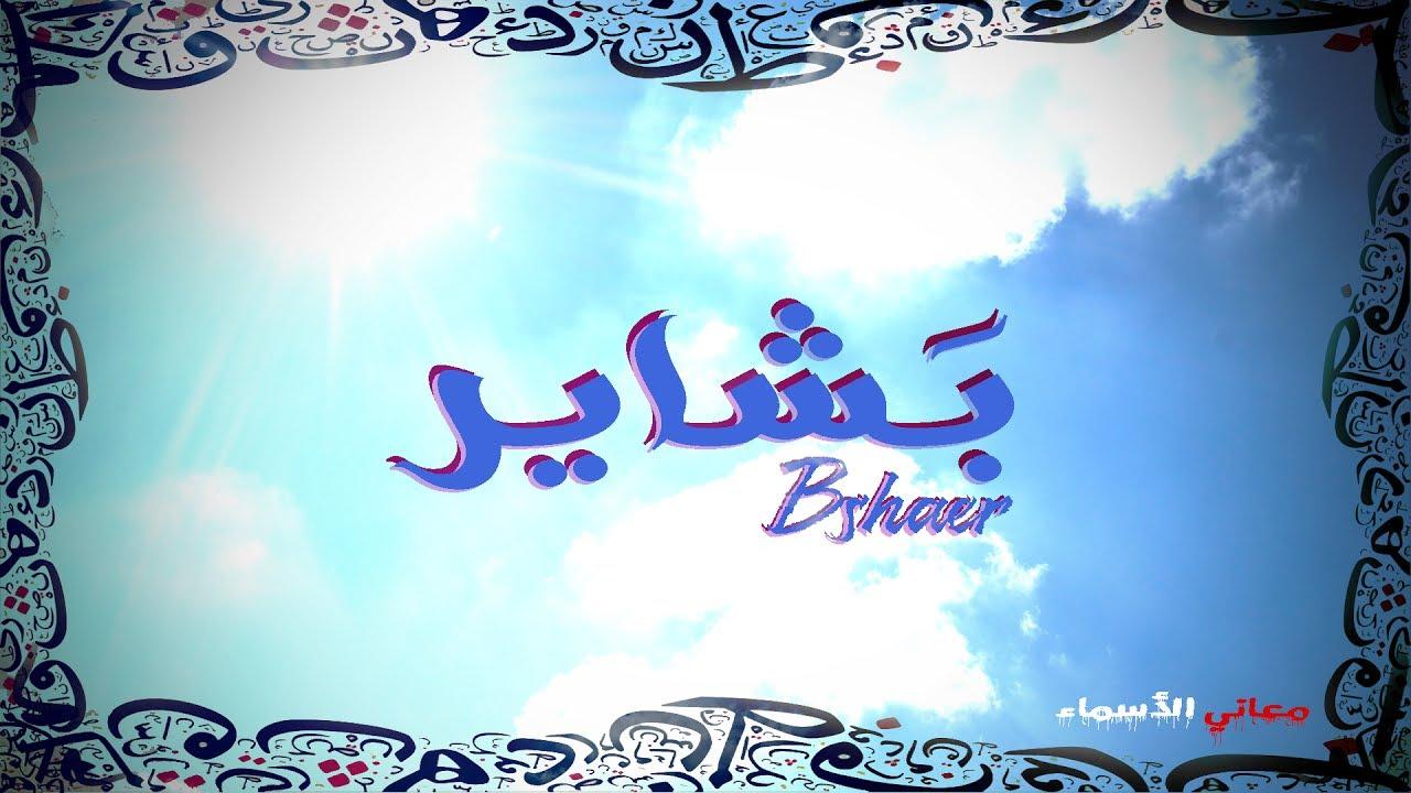 صورة معنى اسم بشاير , ماذا تعرف عن بشاير المعنى والمدلول