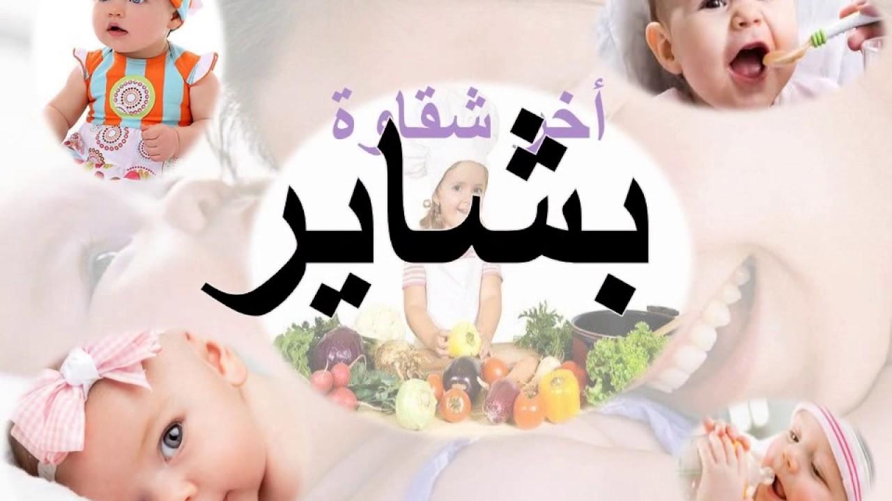 معنى اسم بشاير ماذا تعرف عن بشاير المعنى والمدلول مساء الورد