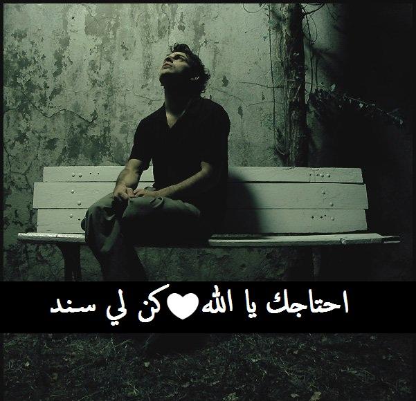 صورة صور جميله و حزينه , احزن الصور واجملها على الاطلاق