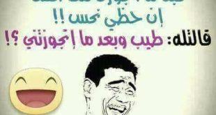 صورة صور للضحك , رمزيات نكات وهزار