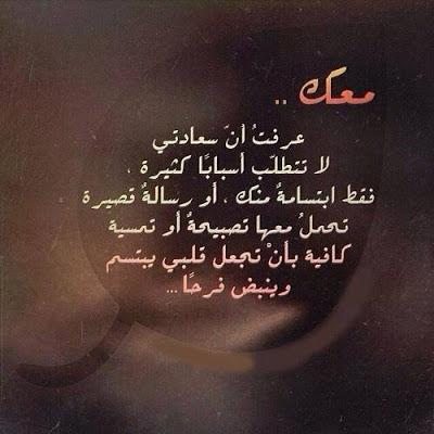 صورة احلى رسائل حب , كلام رومانسي فى مسجات للارسال