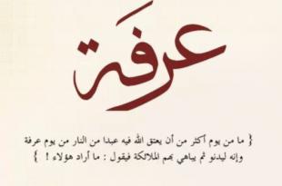 صورة صور عن يوم عرفه , رمزيات وقفه عرفات