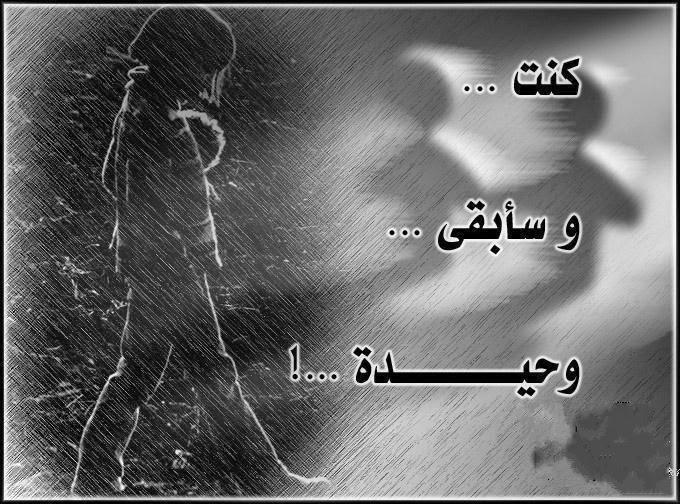صور اجمل صور حزن , رمزيات لحظات حزينه