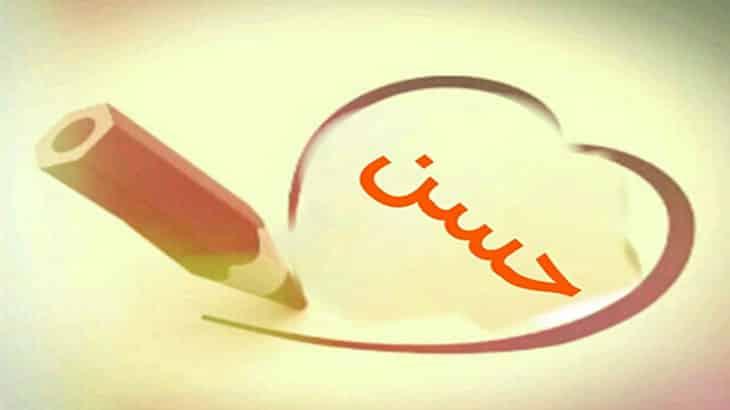 صورة معنى اسم حسن , صفات وتحليل اسم حسن
