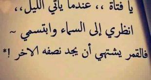 صورة اشعار غزل قصيره , ابيات وخواطر شعريه غزليه