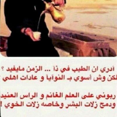 مجموعة صور لل خوي قصيدة مدح الخوي الكفو