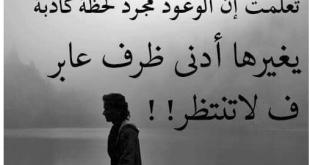 صورة اجمل ماقيل عن الفراق , مقولات رائعه عن الافتراق