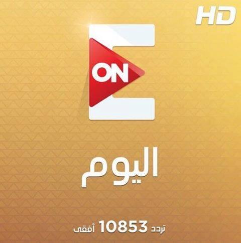 صور تردد قناة on tv , البث الفضائي لقناة اون تى فى