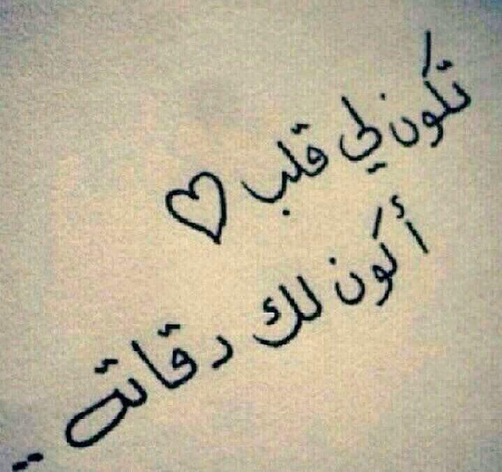 صور شعر حب قصير , كلمات بسيطه تعبر عن الحب والرومانسيه