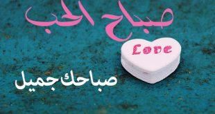 صورة صباح الرومانسية , عبارات صباحيه كلها حب وغرام