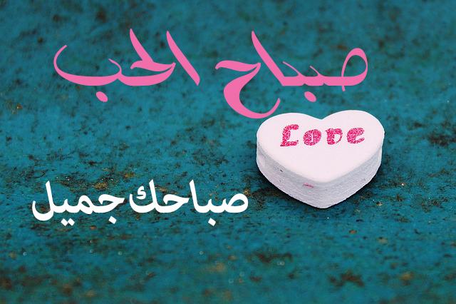 صور صباح الرومانسية , عبارات صباحيه كلها حب وغرام