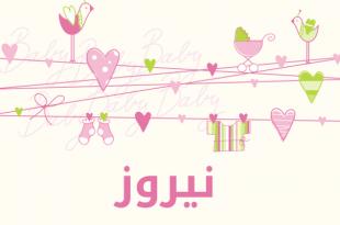 صورة اسماء بنات جديده وحلوه وخفيفه , اجمل اسامي الفتيات الحديثه والسهله