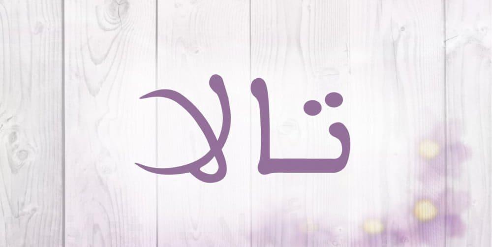صور معنى اسم تالا , اسم تالا ماذا يعني