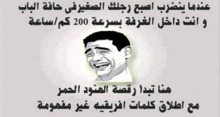صورة صور مضحكة فيس بوك , فكاهات على الفيس منشوره