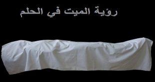 صور الميت في المنام , معنى الحلم باشخاص متوفيين