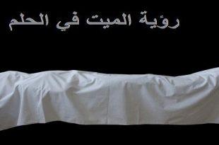 صورة الميت في المنام , معنى الحلم باشخاص متوفيين
