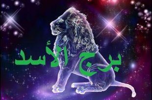 صورة حظك اليوم برج الاسد , توقعات برج الاسد النهارده