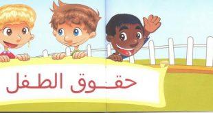 بحث حول حقوق الطفل , موضوع عن حقوق الصغار