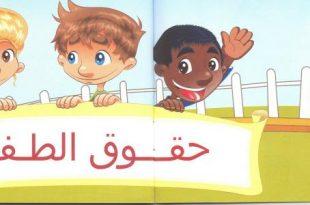 صورة بحث حول حقوق الطفل , موضوع عن حقوق الصغار