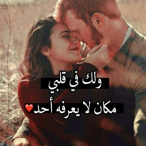 صورة صور حب و رومنسية , بطاقات عشق ومحبه