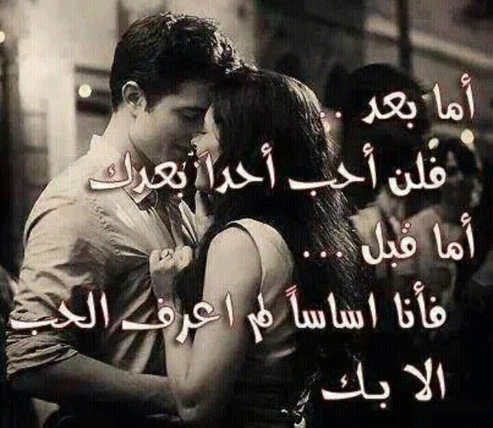صورة كلام حب وغرام , اجمد اقوال عشق ورومانسيه