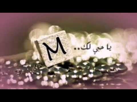 صورة صور حرف م , اجمد كروت لحرف M