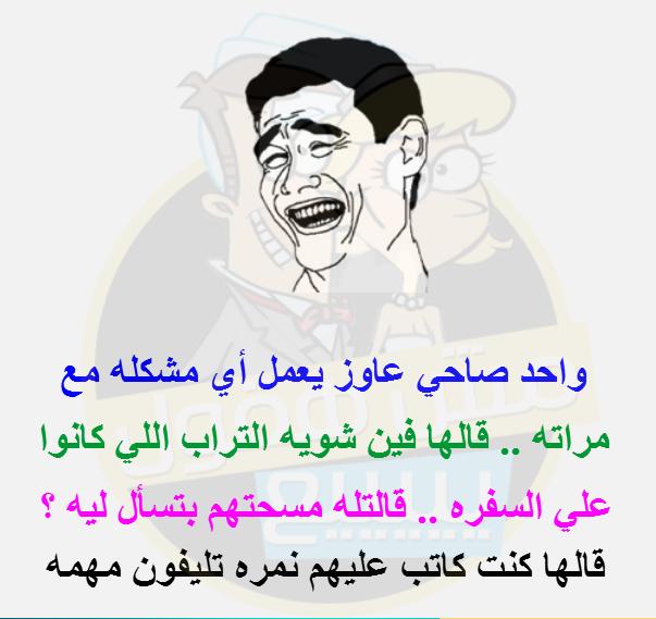 صورة صور اساحبي , توبيكات كوميكسات مضحكه