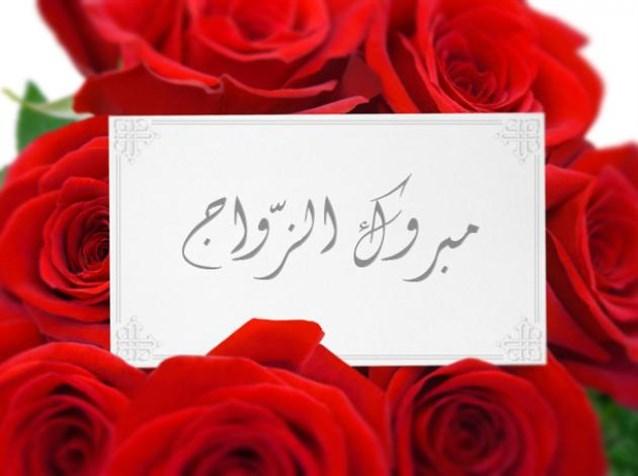 صورة بطاقة تهنئة زواج , كروت متنوعه للمباركة بالزواج