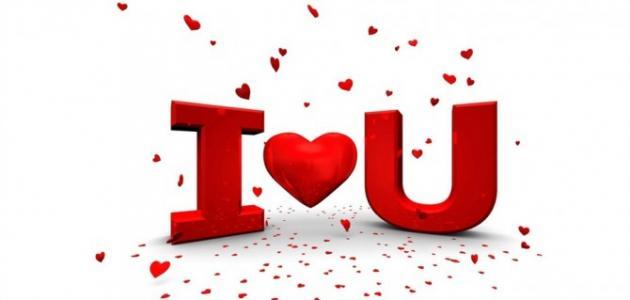 صورة تعبير عن الحب , موضوع عن الحب