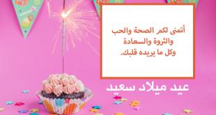 صورة تهاني اعياد الميلاد , صور happy birthday للاهداء