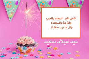 صور تهاني اعياد الميلاد , صور happy birthday للاهداء