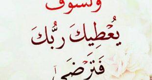صور رسائل اسلامية , مسجات دينيه مصوره