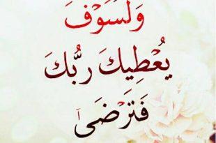 صورة رسائل اسلامية , مسجات دينيه مصوره