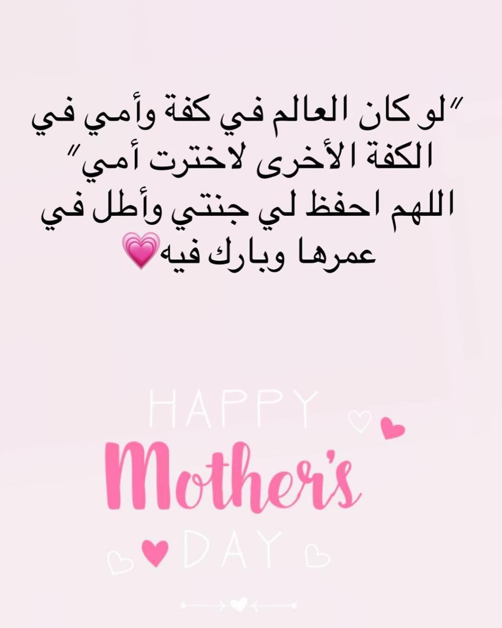 صورة كلمات جميلة عن الام , اروع ماقيل فى الام