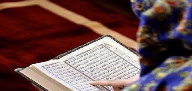 صورة هل يجوز قراءة القران للحائض , حكم قراءة القران لمن عليها الدورة الشهريه