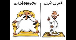 صورة نكت عن رمضان , احلى نكت عن رمضان