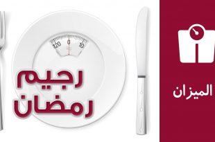 صورة رجيم رمضان كل يوم كيلو , نضام رجيم رمضان لخساره الوزن