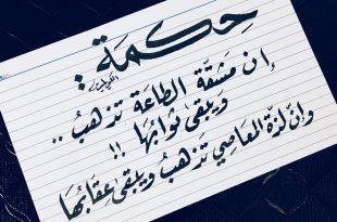 صورة حكم اليوم , اجمل حكم اليوم