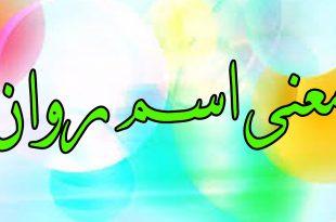 صورة ما معنى اسم روان , اروع الاسماء العربية